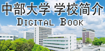 中部大学 学校简介 Digital Book